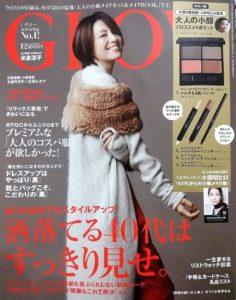 宝島社 GLOW 12月号 表紙