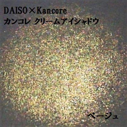 ダイソー(DAISO)×関西コレクション(kancore)第2弾 新作コスメ カンコレ クリームアイシャドウ ベージュ ラメ画像