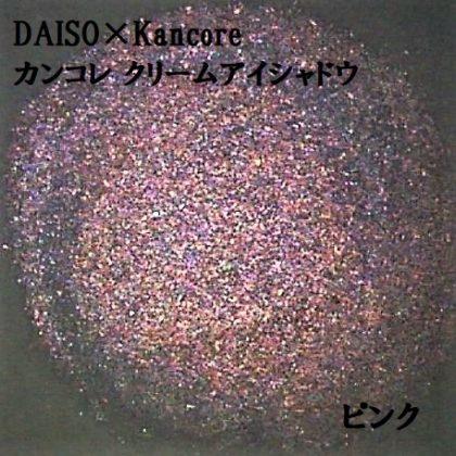 ダイソー(DAISO)×関西コレクション(kancore)第2弾 新作コスメ カンコレ クリームアイシャドウ ピンク ラメ画像