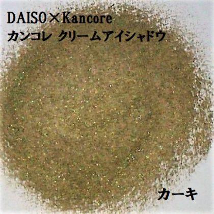 ダイソー(DAISO)×関西コレクション(kancore)第2弾 新作コスメ カンコレ クリームアイシャドウ カーキ ラメ画像