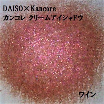 ダイソー(DAISO)×関西コレクション(kancore)第2弾 新作コスメ カンコレ クリームアイシャドウ ワイン ラメ画像