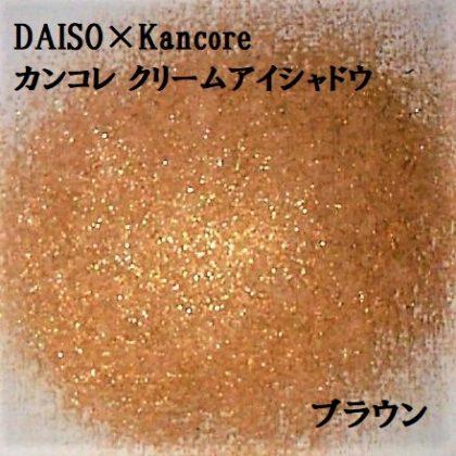 ダイソー(DAISO)×関西コレクション(kancore)第2弾 新作コスメ カンコレ クリームアイシャドウ ブラウン ラメ画像