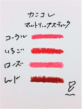 ダイソー×関西コレクション カンコレ マットリップスティック 全色 コーラル いちご ローズ レッド 色見本