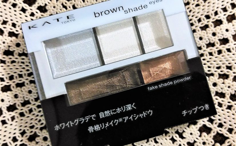 KATE(ケイト)春新作コスメ「ブラウンシェードアイズN 新2色」質感・色味・塗り方・感想♪