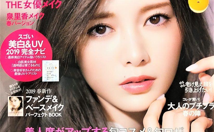 美容雑誌「VoCE 4月号(2月22日発売)」特別付録&読みどころ♪