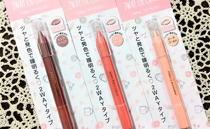 セリアコスメ新商品「2WAYアイクレヨン新色」質感・色味・使い方♪
