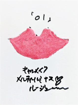キャンメイク 新作コスメ リップ メルティールミナスルージュ 01 スウィートピンク 色味