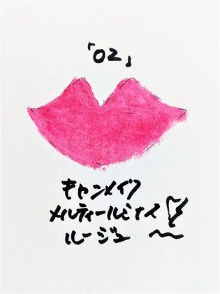 キャンメイク 新作コスメ リップ メルティールミナスルージュ 02 ピンキーレッド 色味
