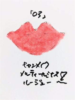 キャンメイク 新作コスメ リップ メルティールミナスルージュ 03 フェミニンコーラル 色味
