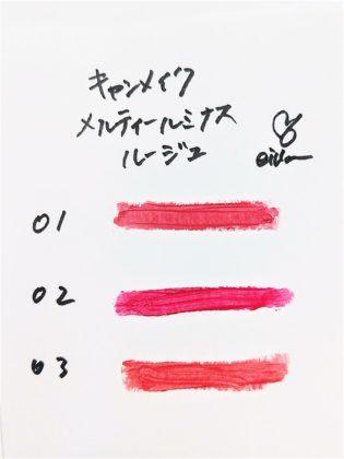 キャンメイク 新作コスメ リップ メルティールミナスルージュ 03 フェミニンコーラル 色味 全色 比較