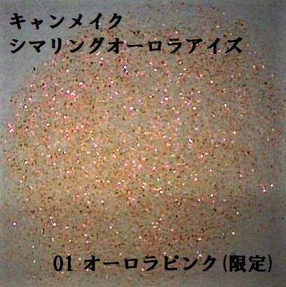 キャンメイク CANMAKE アイシャドウ シマリングオーロラアイズ 01 オーロラピンク ラメ感
