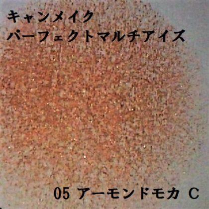 キャンメイク CANMAKE 新作コスメ アイシャドウ パーフェクトマルチアイズ 新色 05 アーモンドモカ C ラメ感