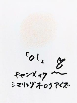 キャンメイク CANMAKE アイシャドウ シマリングオーロラアイズ 01 オーロラピンク 色味