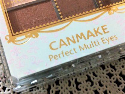 キャンメイク CANMAKE 新作コスメ アイシャドウ パーフェクトマルチアイズ 新色 05 アーモンドモカ パッケージ
