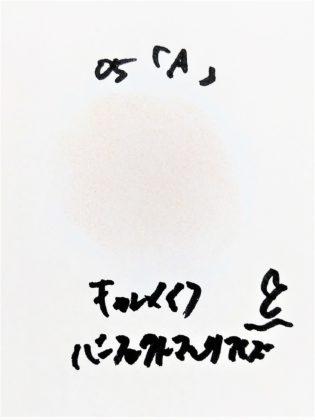 キャンメイク CANMAKE 新作コスメ アイシャドウ パーフェクトマルチアイズ 新色 05 アーモンドモカ A 色味