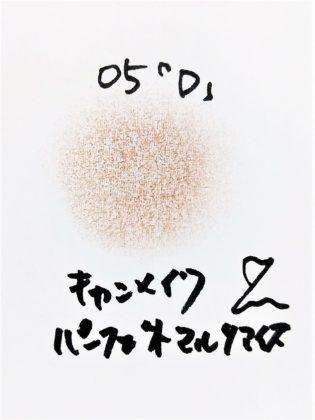 キャンメイク CANMAKE 新作コスメ アイシャドウ パーフェクトマルチアイズ 新色 05 アーモンドモカ D 色味