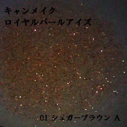キャンメイク(CANMAKE)新作コスメ アイシャドウ ロイヤルパールアイズ 01シュガーブラウン A ラメ感