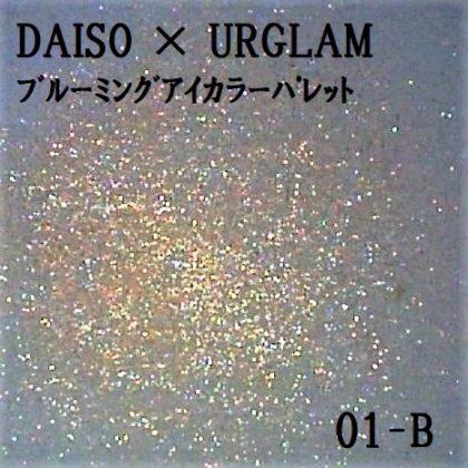 DAISO×URGLAM 9色アイシャドウ ブルーミングアイカラーパレット 01-B ラメ感