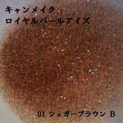 キャンメイク(CANMAKE)新作コスメ アイシャドウ ロイヤルパールアイズ 01シュガーブラウン B ラメ感