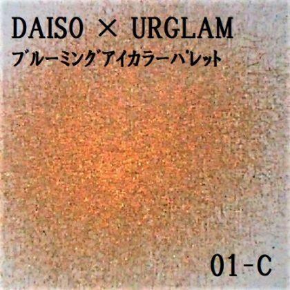 DAISO×URGLAM 9色アイシャドウ ブルーミングアイカラーパレット 01-C ラメ感