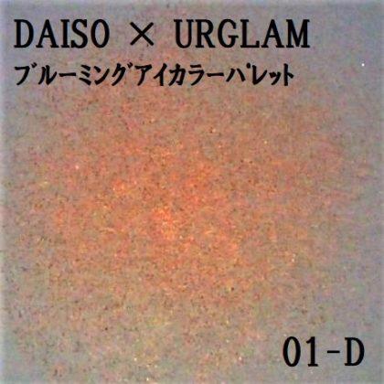 DAISO×URGLAM 9色アイシャドウ ブルーミングアイカラーパレット 01-D ラメ感