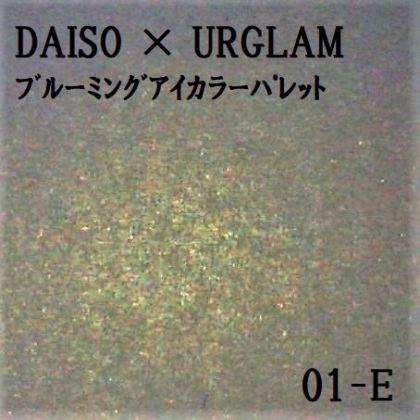 DAISO×URGLAM 9色アイシャドウ ブルーミングアイカラーパレット 01-E ラメ感