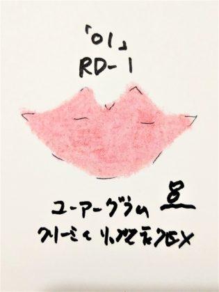 ダイソー DAISO ユーアーグラム URGLAM クリーミィリップスティックEX 01 ディープレッド 色味