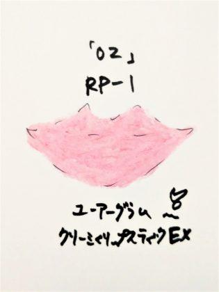 ダイソー DAISO ユーアーグラム URGLAM クリーミィリップスティックEX 02 ローズピンク 色味