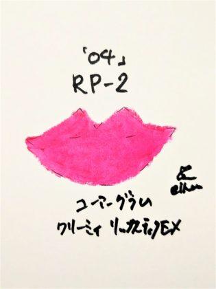 ダイソー DAISO ユーアーグラム URGLAM クリーミィリップスティックEX 04 レッドピンク 色味