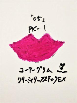 ダイソー DAISO ユーアーグラム URGLAM クリーミィリップスティックEX 05 マゼンタピンク 色味