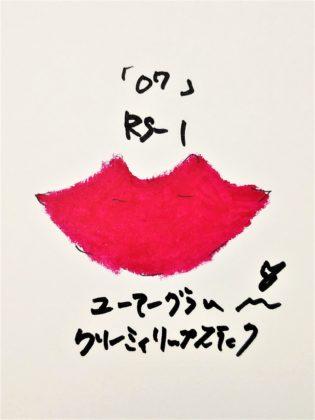 ダイソー DAISO ユーアーグラム URGLAM クリーミィリップスティックEX 07 ローズ 色味