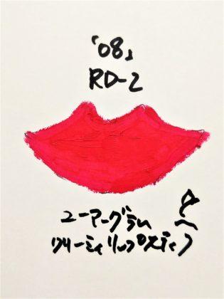 ダイソー DAISO ユーアーグラム URGLAM クリーミィリップスティックEX 08 レッド 色味