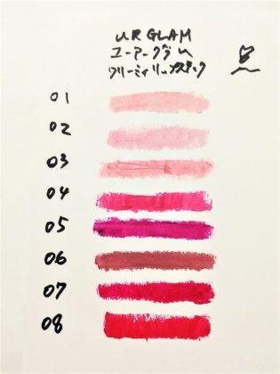 ダイソー DAISO ユーアーグラム URGLAM クリーミィリップスティックEX 全8色 色味