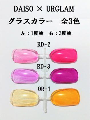 ダイソー DAISO 100均コスメ ユーアーグラム URGLAM カラーネイルセレクション 透明感あふれる グラスカラー 全3色