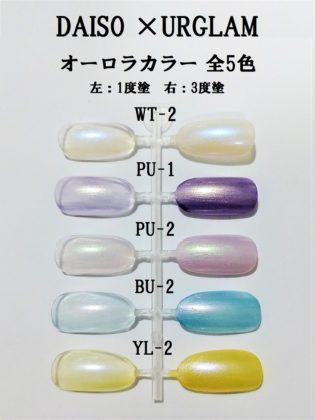 ダイソー DAISO 100均コスメ ユーアーグラム URGLAM カラーネイルセレクション 光で七変化 オーロラカラー 全5色