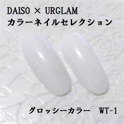 ダイソー DAISO 100均コスメ ユーアーグラム URGLAM カラーネイルセレクション グロッシーカラー WT-1
