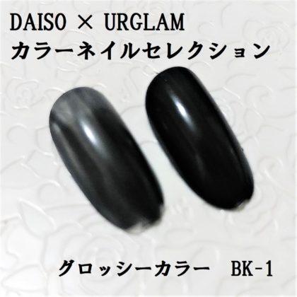 ダイソー DAISO 100均コスメ ユーアーグラム URGLAM カラーネイルセレクション グロッシーカラー BK-1