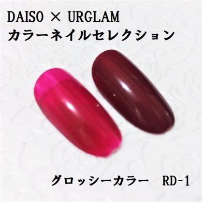 ダイソー DAISO 100均コスメ ユーアーグラム URGLAM カラーネイルセレクション グロッシーカラー RD-1