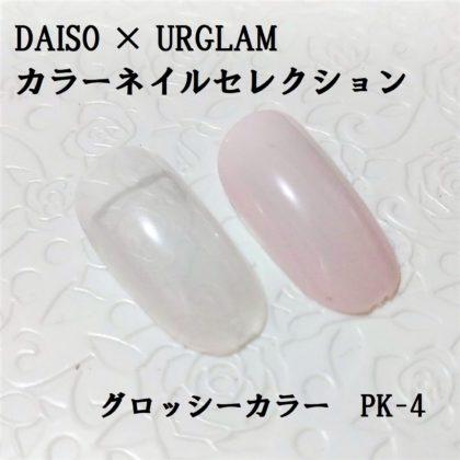 ダイソー DAISO 100均コスメ ユーアーグラム URGLAM カラーネイルセレクション グロッシーカラー PK-4