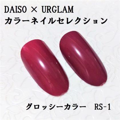 ダイソー DAISO 100均コスメ ユーアーグラム URGLAM カラーネイルセレクション グロッシーカラー RS-1