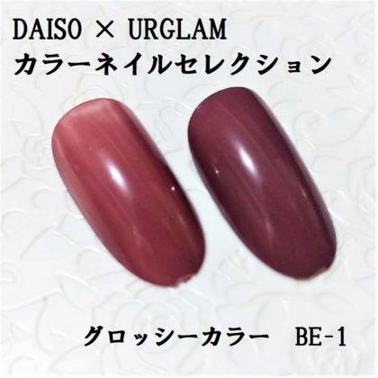 ダイソー DAISO 100均コスメ ユーアーグラム URGLAM カラーネイルセレクション グロッシーカラー BE-1