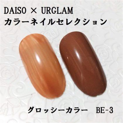 ダイソー DAISO 100均コスメ ユーアーグラム URGLAM カラーネイルセレクション キレイに色づく グロッシーカラー BE-3