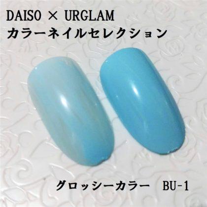 ダイソー DAISO 100均コスメ ユーアーグラム URGLAM カラーネイルセレクション グロッシーカラー BU-1