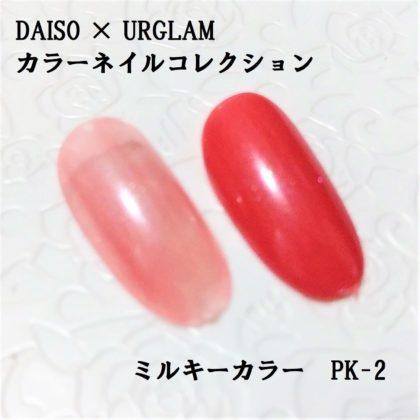 ダイソー DAISO 100均コスメ ユーアーグラム URGLAM カラーネイルセレクション 愛されネイル ミルキーカラー PK-2