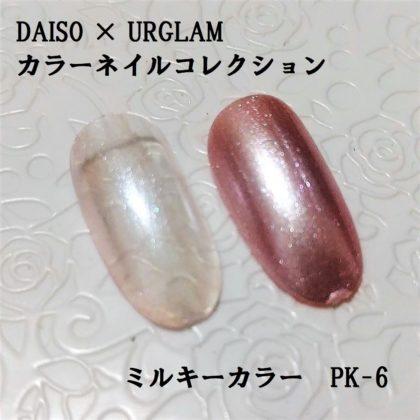 ダイソー DAISO 100均コスメ ユーアーグラム URGLAM カラーネイルセレクション 愛されネイル ミルキーカラー PK-6