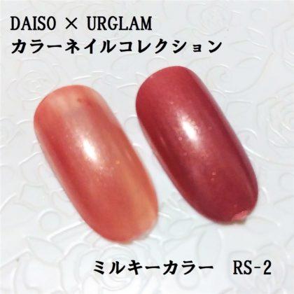 ダイソー DAISO 100均コスメ ユーアーグラム URGLAM カラーネイルセレクション 愛されネイル ミルキーカラー RS-2