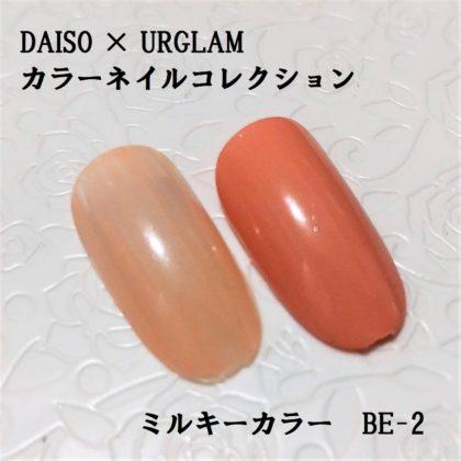 ダイソー DAISO 100均コスメ ユーアーグラム URGLAM カラーネイルセレクション 愛されネイル ミルキーカラー BE-2