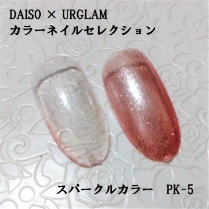 ダイソー DAISO 100均コスメ ユーアーグラム URGLAM カラーネイルセレクション キラリ華やか スパークルカラー PK-5