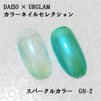 ダイソー DAISO 100均コスメ ユーアーグラム URGLAM カラーネイルセレクション キラリ華やか スパークルカラー GN-2