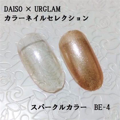 ダイソー DAISO 100均コスメ ユーアーグラム URGLAM カラーネイルセレクション キラリ華やか スパークルカラー BE-4